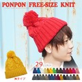ポンポンニット帽 くさり編み タグなし アクリル 男女兼用