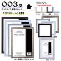 アンティーク調 ★細デコ★フレーム  4カラー・9サイズ展開 品名:003型