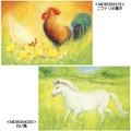 ポストカード ニワトリの親子/白い馬【ドイツ製】