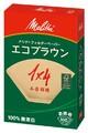 【メリタ】フィルターペーパー エコブラウン1x4G 100枚入 PE-14GB FSCミックス