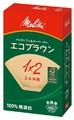 【メリタ】フィルターペーパー エコブラウン1x2G 100枚入 PE-12GB  FSCミックス