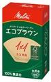 【メリタ】フィルターペーパー エコブラウン1x1G 100枚入 PE-11GB FSCミックス