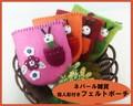【秋冬雑貨】指人形付きで遊べる!ポケット型フェルトポーチ!<全4色>