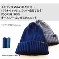 【日本製】ウォッシュドインディゴ ニット帽 メンズ 帽子 EdgeCity(エッジシティー)★