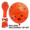 【ハロウィン パーティー イベント】バルーン ハロウィン12Pセット カボチャ 風船