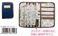 【すみっコぐらし】マルチケース(母子手帳ケース) K-4531Bネイビー