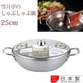 【ステンレス製のしゃぶしゃぶ鍋☆】 雪月亭のしゃぶしゃぶ鍋 25cm