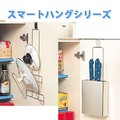 【取り付け簡単♪小物をスッキリ収納】 スマートハング 包丁差し・鍋ふたラック・フック