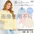 【ニット】新色追加★選べるネック3種類×10色!!ケーブル編みローゲージニットチュニック