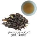 ダージリンシーズンズ (紅茶 業務用)【オーガニック】