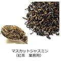 マスカットジャスミン (紅茶 業務用)【オーガニック】