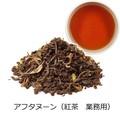 アフタヌーン (紅茶 業務用)【オーガニック】