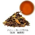 ハニー・カーニヴァル (紅茶 業務用)【オーガニック】