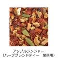 アップルジンジャー (ハーブブレンドティー 業務用)【オーガニック】