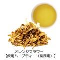 オレンジフラワー 【飲用ハーブティー(業務用)】【オーガニック】