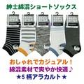 【秋冬新作】紳士 綿混 柄 ショートソックス ★5柄アソート★