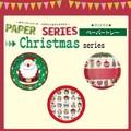 【クリスマス】クリスマスペーパートレー