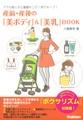産前・産後の「美ボディ」&「美乳」BOOK