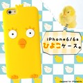 <スマホケース>【399シリーズ!】くりくり目がキュート♪iPhone6/6s用ひよこケース