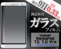 <液晶保護シール>MediaPad T2 7.0 Pro(メディアパッド)用液晶保護ガラスフィルム