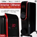 エコモード搭載で節約暖房。★LED液晶パネル搭載 オイルヒーター HC-A31A★