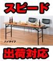 【直送可】会議用テーブル  【折りたたみテーブル】ハイタイプ棚つき