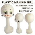 【店舗什器・インテリア】プラスティックマネキンガール トルソー頭部型ディスプレイ プラスチック