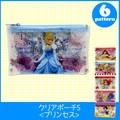 【ディズニー プリンセス】『クリアポーチ S 』<6柄>