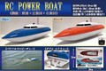「ラジコン」RC POWER BOAT
