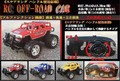 「ラジコン」RC OFF-ROAD CAR