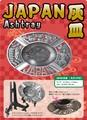【和雑貨 日本雑貨】エッチング灰皿 お土産 インバウンド 和小物 縁起物 舞妓