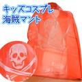 【パーティー イベント】海賊王マント こども用 パイレーツ コスチューム 衣装 子供