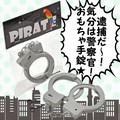【ハロウィン パーティー イベント】プラスティックハンドカフ 手錠 雑貨 玩具 パロディ 警察 ポリス