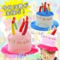 【ハロウィン パーティー イベント】ハッピーバースデーハット お誕生日 帽子 小物 コスプレ パーティー