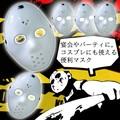 【パーティー イベント】ジェイソンマスク お面 ホラー 映画 王冠 ジョーク コスプレ