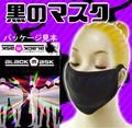 【パーティー イベント】黒のマスク ブラック メンズ ファッション マスク 仮装 コスプレ 防寒