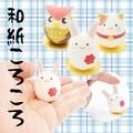 【新作】【和紙 日本 雑貨】和紙ころころ ミニ 3種 縁起物 動物 うさぎ ふくろう 招き猫