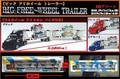 BIG FREE-WHEEL TRAILER トラクター