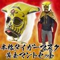 【パーティー イベント】タイガー マスク リアルバージョン&マント セット コスプレ プロレス