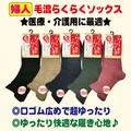 【秋冬新作】婦人 毛混 らくらくソックス《広い履き口!》