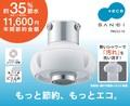 約35%節水!キッチンシャワー<キッチン・水道・節水効果・eco・食洗機・シャワー>