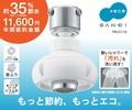 【首ふり】約35%節水!キッチンシャワー<キッチン・水道・節水効果・eco・食洗機>