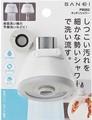 細かな勢いシャワーで洗い流すキッチンシャワー<キッチン・水道・節水効果・eco・食洗機・シャワー>
