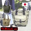 【日本製】ステッチオン トートバッグ No.52014【made in JAPAN】