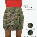 【2016AW新作】カモフラ柄台形スカート