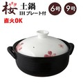 【直火・IH調理器対応☆桜柄の深型土鍋】 桜 IH対応土鍋