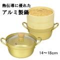 【軽くて使いやすい!】プチクック アルミ製ガラス蓋付鍋