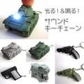 【アメリカ雑貨 アメ雑】サウンドキーチェーン 光る 戦車 ピストル アーミー 武器
