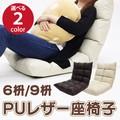 シンプルで高級感のある素材★PUレザー座椅子(6枡/9枡)★
