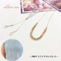 【aller au lit】-2WAY slide necklace-クリアカット×スティックビジュー